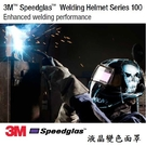焊接五金網-焊接時 保護眼睛 臉部用面罩  3M Speedglas100  液晶面罩