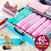 〈限今日-超取288免運〉手卷真空壓縮袋 整理袋 旅遊出國 防潮防塵 壓縮袋 (2入) 大款【F0259-T】