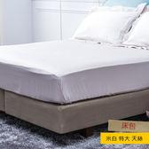 HOLA 雅緻天絲素色床包 特大 米白