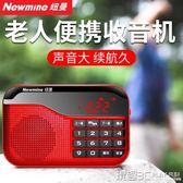 收音機 便攜式半導體廣播老年人老人用的迷你微小型袖珍隨身聽播放器可充電插卡全波段