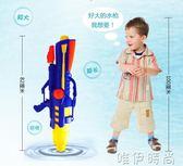 玩具水槍 兒童水槍玩具超大號高壓抽拉式打氣背包水槍成人呲水槍男孩噴水槍igo 唯伊時尚