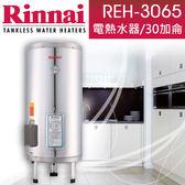 【有燈氏】林內 直立 電熱水器 30加侖 4KW 不銹鋼 冷熱分層【REH-3065】
