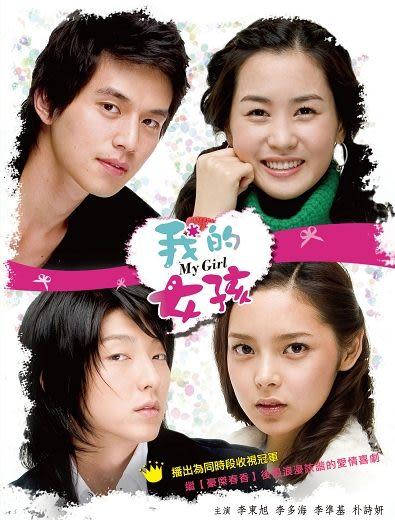 我的女孩 DVD【韓語版】( 李多海/李東旭(李棟旭)/李準基/朴詩妍 )