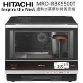 【領卷現折】HITACHI 日立 MRO-RBK5500T 日本原裝過 熱水蒸汽烘烤微波爐 33公升