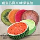 3D水果抱枕坐墊 日系創意卡通 西瓜靠墊...