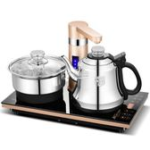 全自動上水電磁茶爐加抽水茶道套裝喝茶泡茶電磁爐茶具電熱燒水壺igo   卡菲婭