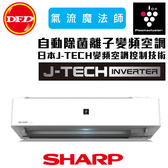 SHARP 夏普 AY-40VAMH-W 旗艦冷暖型冷氣 6-8坪 自動除菌離子 J-TECH 變頻 AE-40VAMH ※ 含北區基本安裝