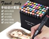 馬克筆套裝TOUCH正品學生用美術油性彩色手繪筆小學生初學者彩筆60/80色全套 居享優品