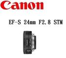 [EYE DC] CANON EFS 24mm F2.8 STM 大光圈 定焦鏡 平行輸入 一年保固(三/六期0利率) EF-S