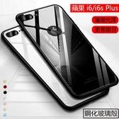 全新純色玻璃殼 蘋果 iPhone6s Plus 手機殼 iPhone6/6s 保護殼 硅膠軟邊 手機套 保護套 防刮 防摔 全包邊