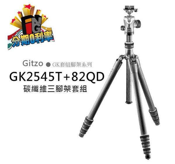 【24期0利率】GITZO GK2545T-82QD 碳纖維三腳架 含雲台 ★贈原廠綁帶★ eXact旅行家 總代理公司貨