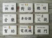 繁體漢字識字卡啟蒙繁體識字卡片兒童認字卡繁體繁體字閃卡 Chic七色堇