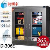防潮家 D-306E 旗艦精密指針系列 365公升 電子防潮箱 贈LED燈+鏡頭軟墊 (0利率) 保固五年 台灣製造