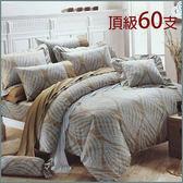 【免運】頂級60支精梳棉 雙人床罩5件組 帝王褶裙襬  台灣精製 ~芊葉搖曳/咖啡~ i-Fine艾芳生活