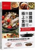 鑄鐵鍋無水料理極上食譜:原味精華、鮮甜濃縮、減法調味,從燉煮、煎烤、油炸到甜點,