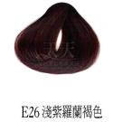 【專業推薦】施蘭蔻光璨染髮 (E26_淺紫羅蘭褐色) 60g [60630]