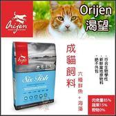 *KING WANG*Orijen渴望-貓糧六種鮮魚海藻1.8公斤
