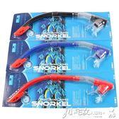呼吸管 成人潛水半干式單獨呼吸管呼吸器 潛水裝備 浮潛 5810 igo小宅女大購物