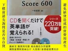 二手書博民逛書店聞いて覚える英単語 罕見キクタン TOEIC Test Score 600 日文書Y385290 一杉武史