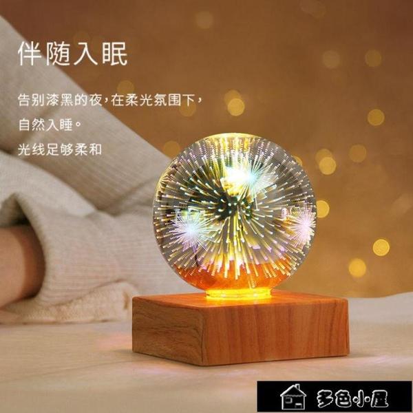 投影燈 創意夢幻星空投影燈USB插電LED小夜燈臥室浪漫氛圍少女心情侶禮物