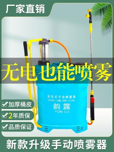 農用背負式手動噴霧器手壓式植保園林消毒防疫高壓打藥機 1995生活雜貨
