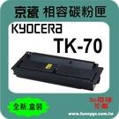 KYOCERA 京瓷 相容碳粉匣 TK-...