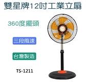 【超取限一件+免運】台灣製 雙星牌 12吋360度工業桌立扇(TS-1211)工業扇 桌扇 立扇