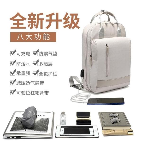 電腦包 筆記本雙肩電腦包女蘋果小米華碩13.3華為聯想14寸戴爾男15.6背包
