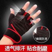 健身手套男女防滑半指器械啞鈴單杠訓練運動裝備 透氣護手掌護腕HM 3c優購