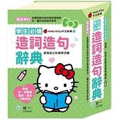 Hello Kitty造詞造句辭典(32K)