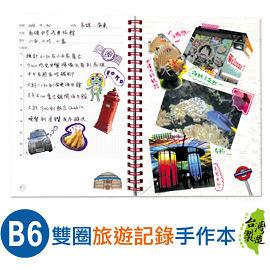 珠友 雙圈旅遊記錄手作本/筆記/記事本/塗鴉本/32張(NB-32110 )