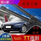 專用于AudiTT雨刷器片條TTS RS膠條12-13-14-15-16款17年無骨雨刷 萬客居