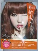 【書寶二手書T6/美容_YHU】韓國人氣化妝女王PONY S韓系搶眼妝_PONY_附光碟