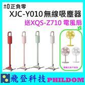 贈XQS-Z710 電風扇 群光代理 ±0 正負0 正負零 XJC-Y010 手持吸塵器 無線 公司貨 Y010無線吸塵器