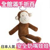 【小猴子】日本 Pacifriends 玩偶奶嘴娃娃 可愛動物造型 醫療級矽膠安全奶嘴 嬰兒【新品上架】