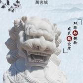 一對看門鎮宅家用護院石頭獅子擺件石雕雕塑漢白玉石雕獅子 叮噹百貨