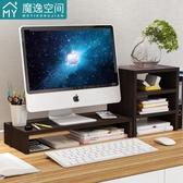 螢幕架 電腦顯示器辦公台式桌面增高架子底座支架桌上鍵盤收納墊高置物架【幸福小屋】