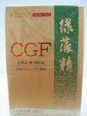 核綠旺~CGF基因營養素綠藻精60粒/盒(黃金加強版)~特惠中~