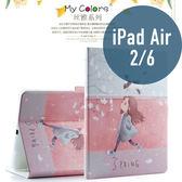 Apple iPad Air 2/6 絲雅系列 彩繪卡通 側翻皮套 支架 平板套 平板 皮套 平板殼 保護套 保護