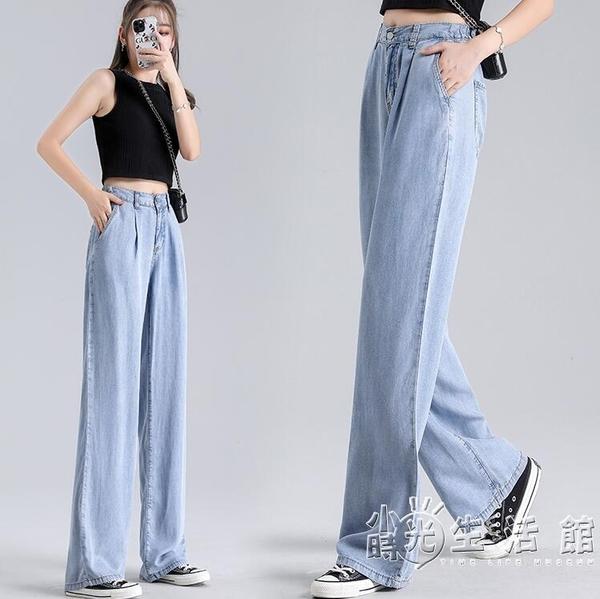 天絲牛仔褲女直筒寬管褲高腰垂感薄款夏季新款寬鬆冰絲2021年超薄 小時光生活館
