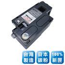 Fuji Xerox CT201591 台灣製 日本巴川 相容 碳粉匣 (黑色)