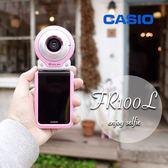 【下標前請先詢問有無庫存與顏色】 CASIO EX FR100 L 新版  32G豪華組 防水相機 保固18個月 群光公司貨
