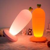 小夜燈 創意新奇特可愛胡蘿卜迷你USB充電臥室led氛圍禮品台燈小夜燈