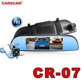 【CARSCAM】行車王 7吋後視鏡雙鏡頭行車記錄器CR-07 送 8G記憶卡
