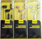 TOBISHI耳機麥克風/重低音入耳式精品耳機TBS-HD06