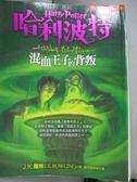 【書寶二手書T2/翻譯小說_HSJ】哈利波特-混血王子的背叛_JK羅琳