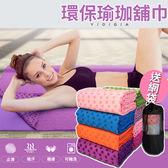 【探索生活】瑜珈墊鋪巾 183x63公分 瑜珈止滑巾 瑜珈墊巾 瑜珈鋪巾 瑜珈毯 吸汗毯『送收納套』