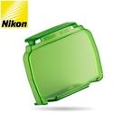 又敗家@原廠Nikon濾色片綠色濾色片SZ-2FL安裝架硬式閃光燈濾色片適SB910閃燈色溫片SB900閃燈白平衡片