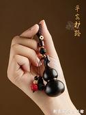 紫檀木小葫蘆汽車鑰匙扣掛件創意平安好運男女可愛掛墜鏈繩飾 創意家居