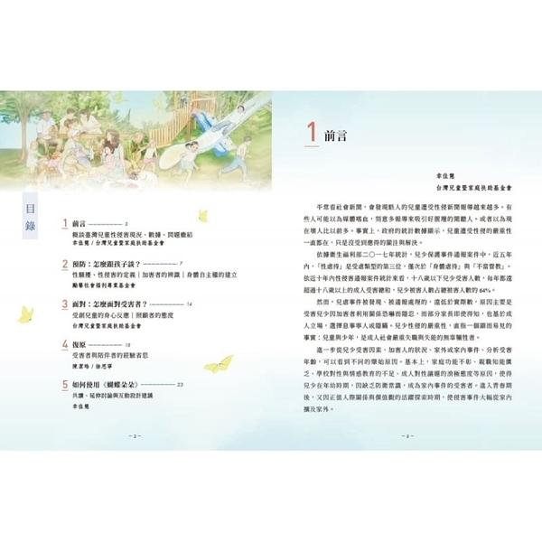 蝴蝶朵朵(附贈應用指導手冊,兩冊不分售)